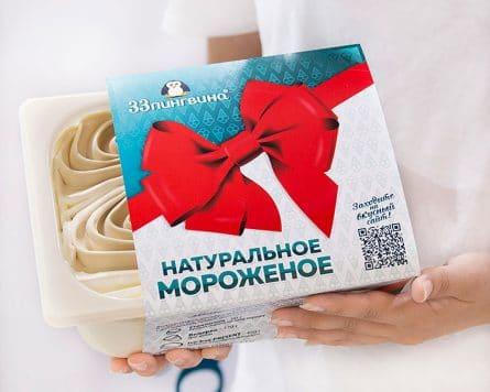 Подарочная упаковка на мини-ванны мороженого